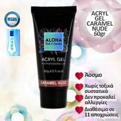 Aloha Acrylgel Caramel Nude (Φυσικό καραμελέ) 60gr