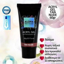 Aloha Acrylgel Tan Nude (Φυσικό σκούρο) 60gr