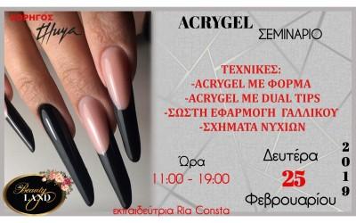 ΣΕΜΙΝΑΡΙΟ ACRYGEL