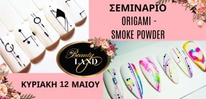 Σεμινάριο Origami - Smoke Powder