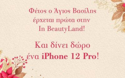 Super Διαγωνισμός: Κερδίστε Ένα iPhone 12 Pro!